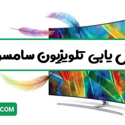 آموزش کانال یابی شبکه ماهواره در تلویزیون های سامسونگ