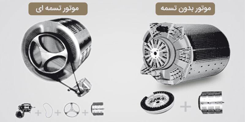 تفاوت ماشین لباسشویی موتور گیربکسی و تسمه ای