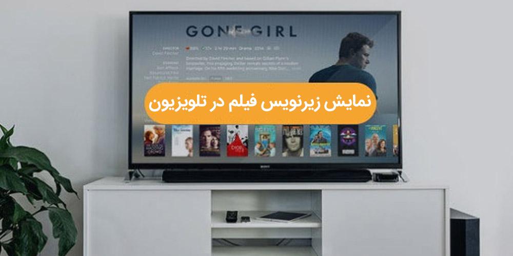آموزش نمایش زیرنویس فیلم در تلویزیون